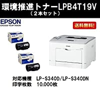 EPSON 環境推進トナーLPB4T19V 2本セット 純正品