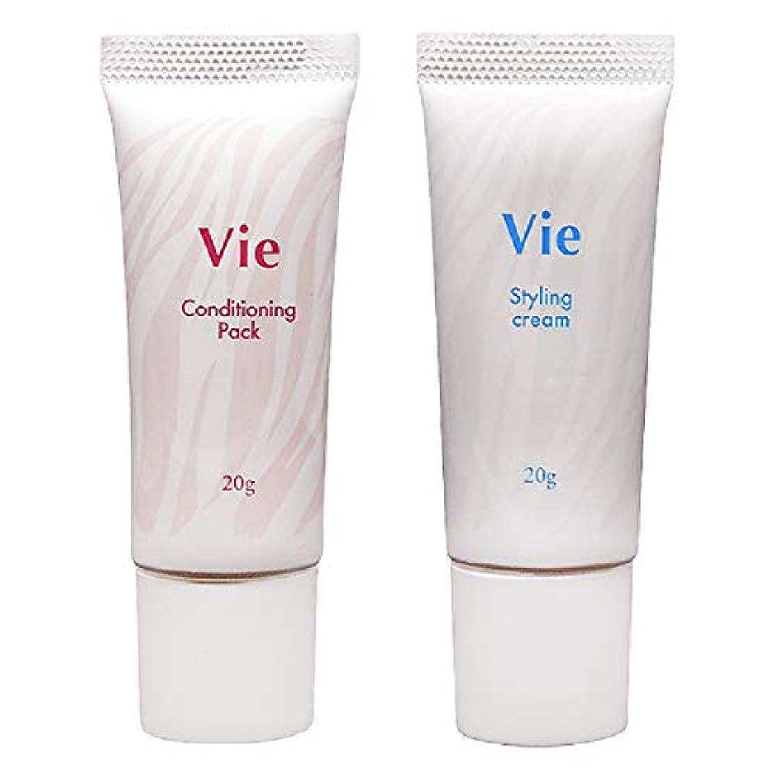 謙虚無心持続的Vie コンディショニングパック 20g + スタイリングクリーム20g セット