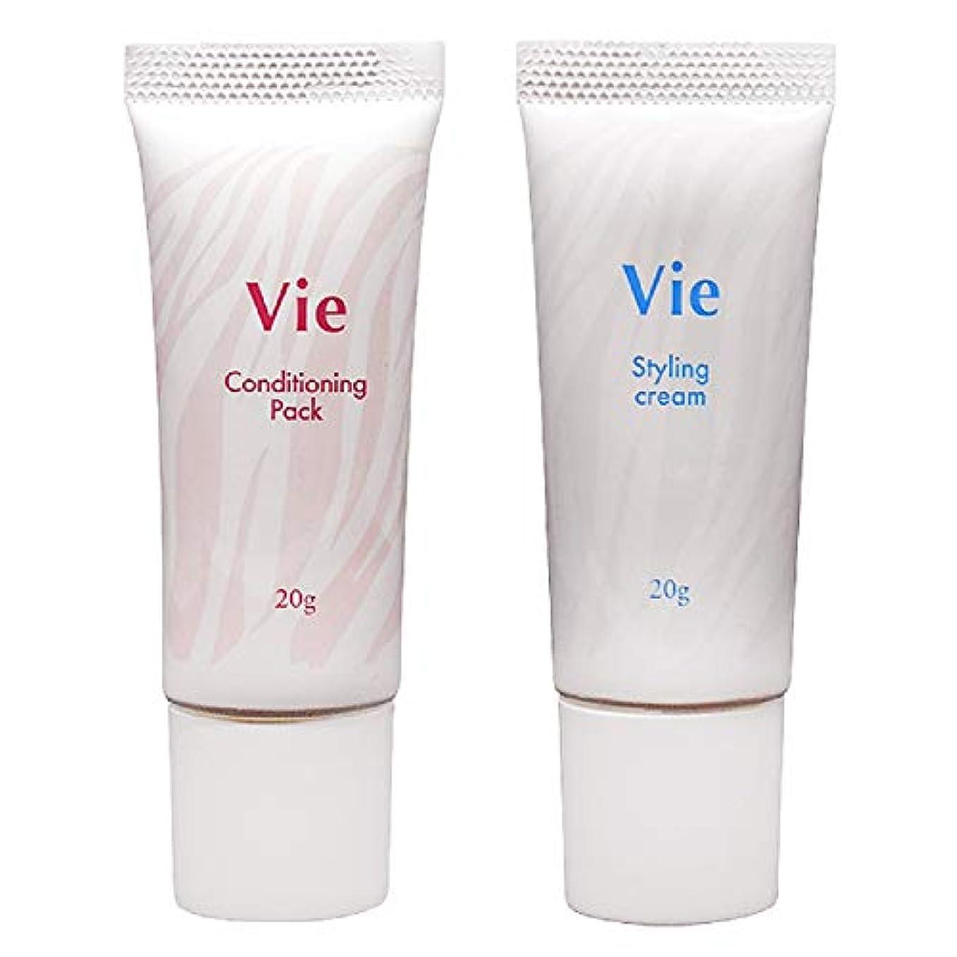 詩人レーザ文法Vie コンディショニングパック 20g + スタイリングクリーム20g セット