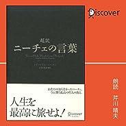 超訳 ニーチェの言葉 (ディスカヴァークラシックシリーズ)