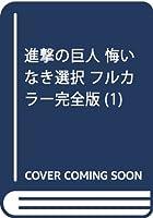 進撃の巨人 悔いなき選択 フルカラー完全版 第01巻