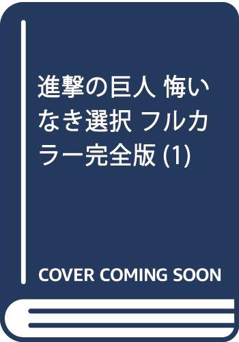 進撃の巨人 悔いなき選択 フルカラー完全版(1) (KCデラックス ARIA)