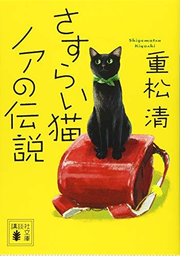 [画像:さすらい猫ノアの伝説 (講談社文庫)]