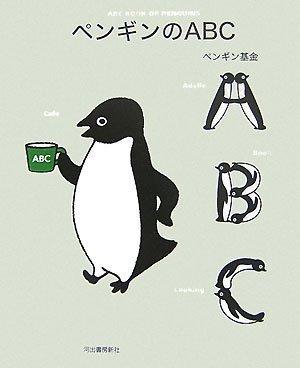 ペンギンのABC