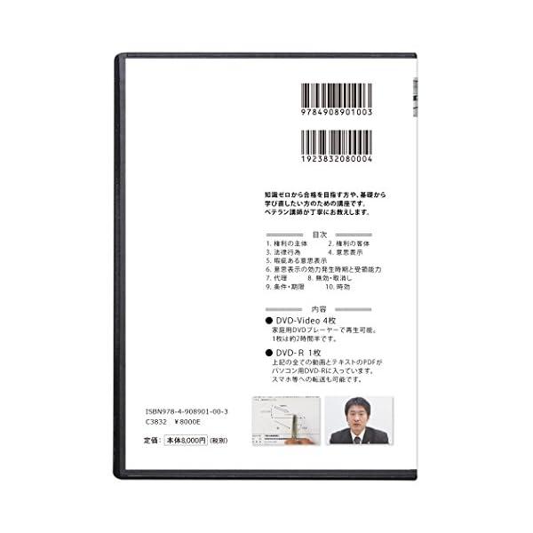 司法書士試験合格講座DVD 民法・不動産登記法...の紹介画像4