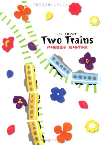 Two Trains―とぅーとれいんず (学研の新・創作)の詳細を見る