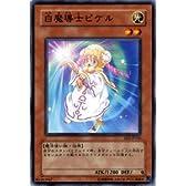 遊戯王カード 【 白魔導士ピケル 】 EE2-JP145-N 《エキスパートエディション2》