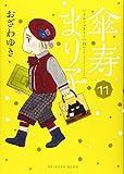 傘寿まり子(11) (KCデラックス)