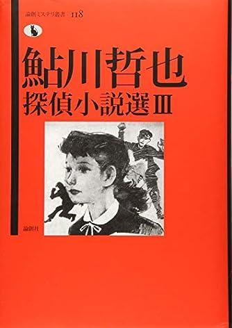鮎川哲也探偵小説選III (論創ミステリ叢書)