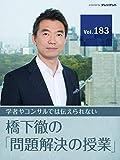 【フェアの思考(1)】「ゴーン氏問題」を端緒に日本が考えるべき刑事司法制度改革の問題点【橋下徹の「問題解決の授業」Vol.183】