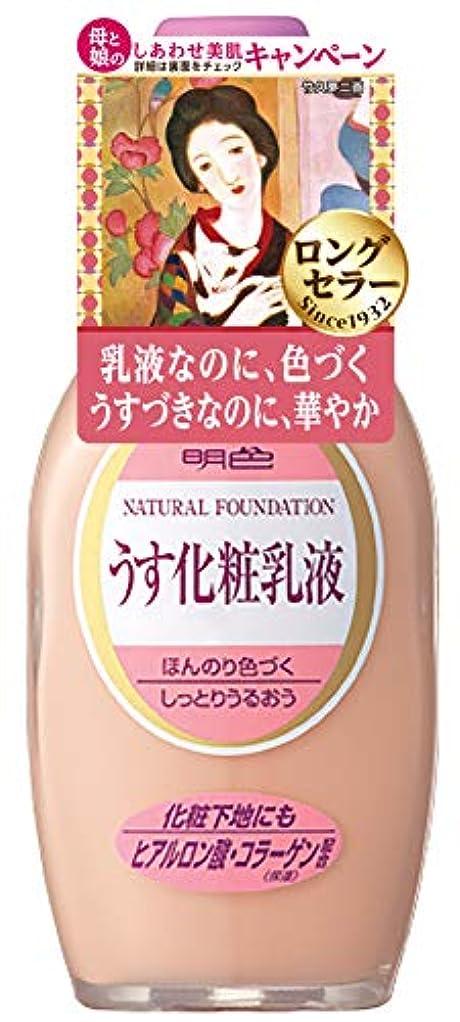 生息地容量からかう明色化粧品 うす化粧乳液 158mL