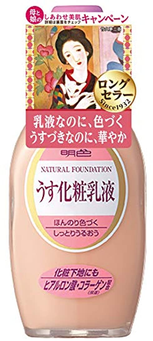疲労謙虚童謡明色シリーズ うす化粧乳液 158mL (日本製)