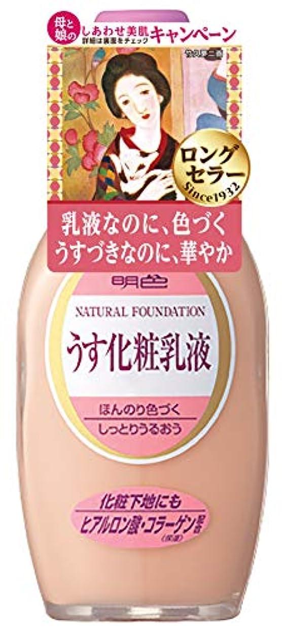 変化排他的疑わしい明色化粧品 うす化粧乳液 158mL