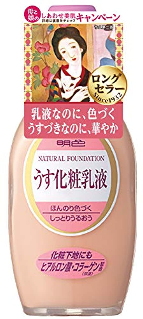 酸シリアル施設明色化粧品 うす化粧乳液 158mL