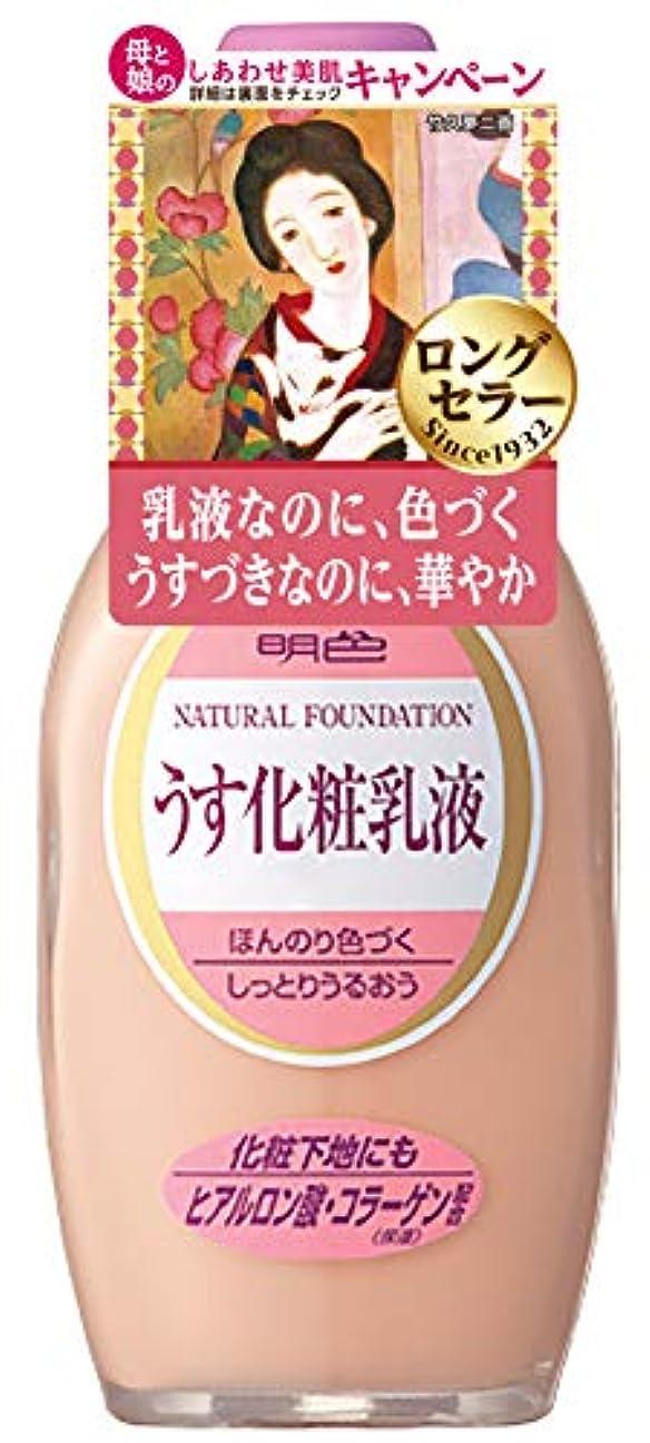 競争差メーカー明色化粧品 うす化粧乳液 158mL