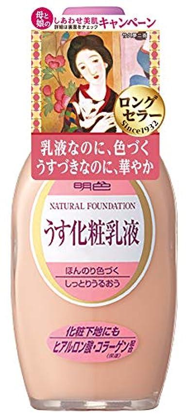 順応性故障鉛明色化粧品 うす化粧乳液 158mL