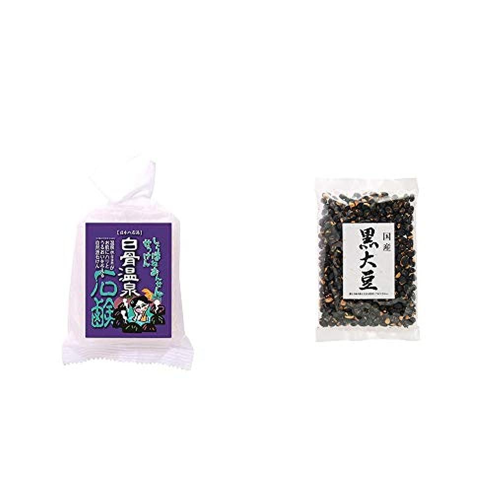 インデックス質素な童謡[2点セット] 信州 白骨温泉石鹸(80g)?国産 黒大豆(140g)
