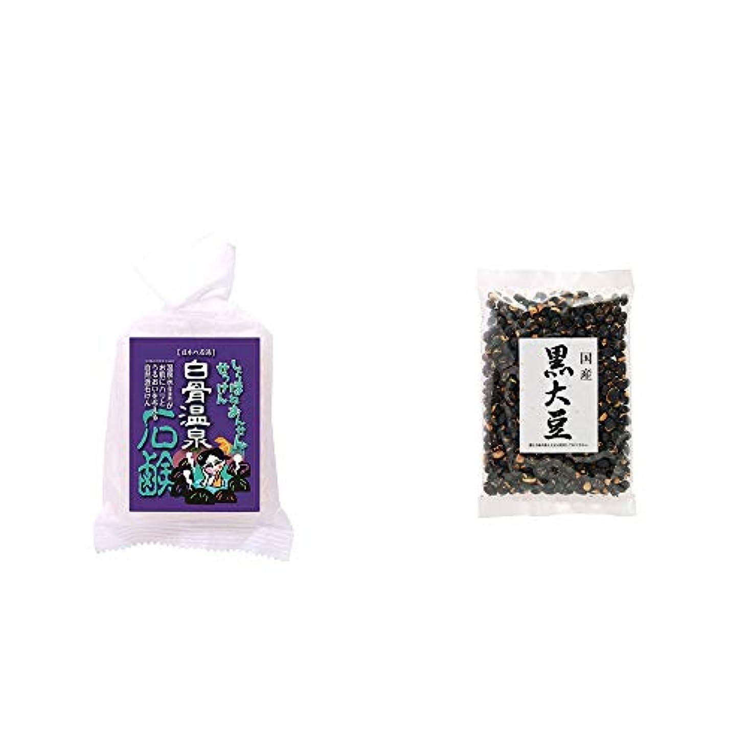 おばさんモトリースカープ[2点セット] 信州 白骨温泉石鹸(80g)?国産 黒大豆(140g)