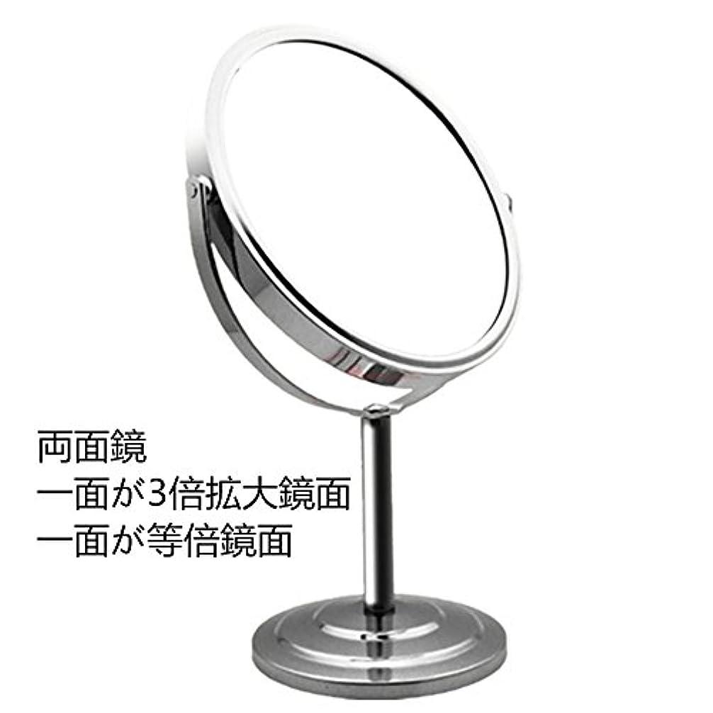 視聴者アフリカ人失敗RAAKIMO 化粧鏡 卓上 ミラー 3倍拡大鏡+等倍鏡 スタンド 360度回転 銀色 メイク化粧道具 (鏡面20cm)
