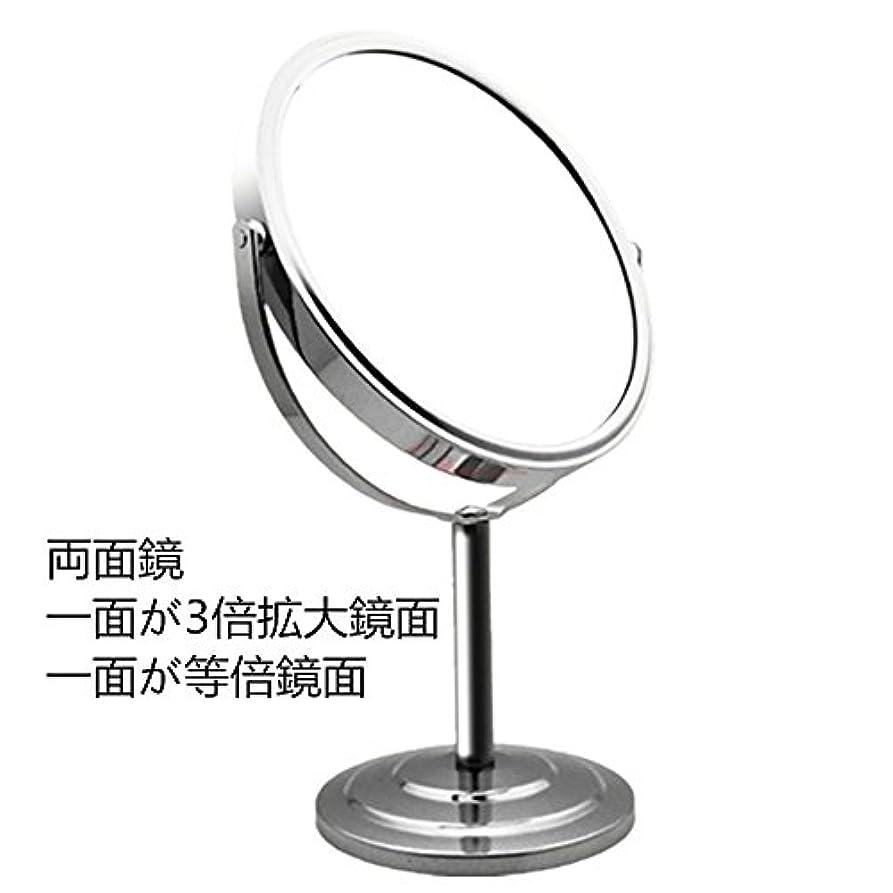 伝染性のズボンオーガニックRAAKIMO 化粧鏡 卓上 ミラー 3倍拡大鏡+等倍鏡 スタンド 360度回転 銀色 メイク化粧道具 (鏡面20cm)