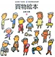 買物絵本 (GOMI TARO WORK SHOP)