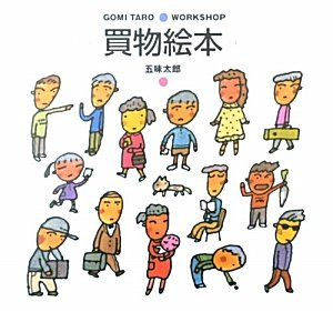 買物絵本 (GOMI TARO WORK SHOP)の詳細を見る