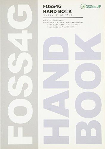 FOSS4G HANDBOOK(フォスフォージーハンドブック)の詳細を見る