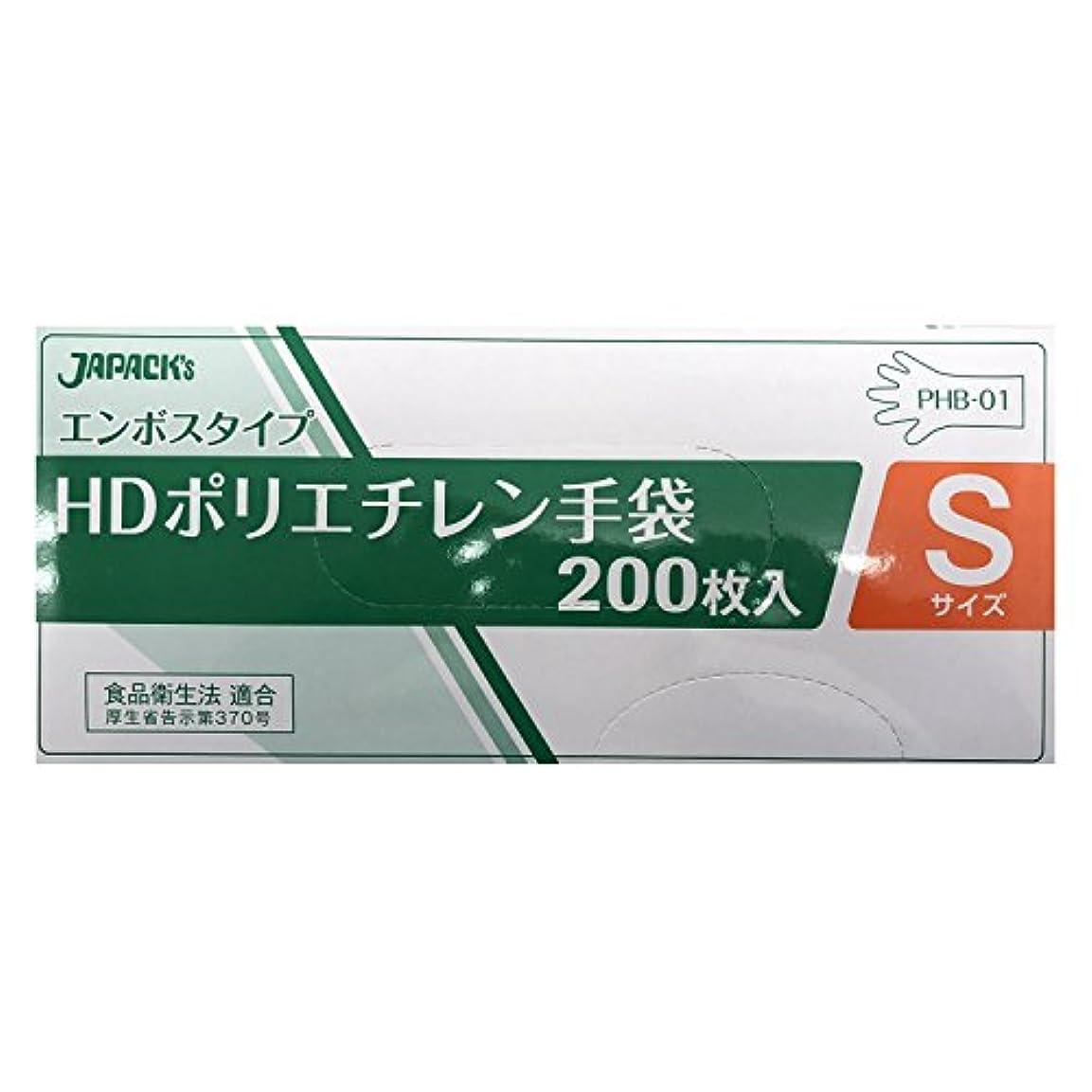 ジャズ満足地域エンボスタイプ HDポリエチレン手袋 Sサイズ BOX 200枚入 無着色 PHB-01