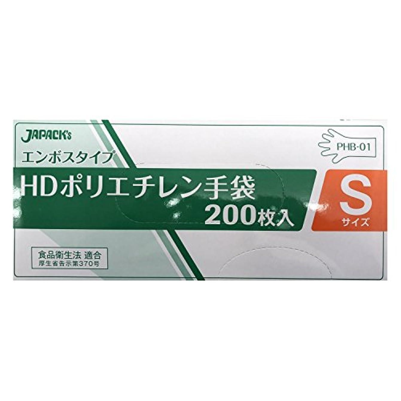 燃料精査デイジーエンボスタイプ HDポリエチレン手袋 Sサイズ BOX 200枚入 無着色 PHB-01