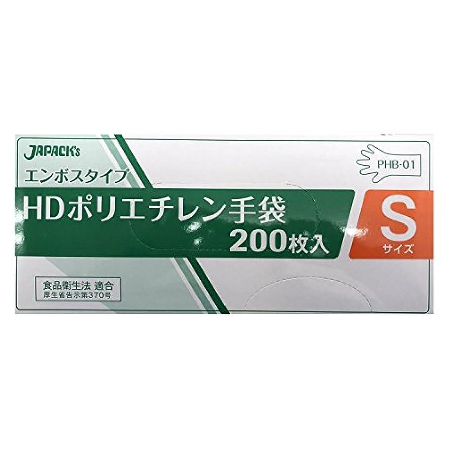 時側代わりにを立てるエンボスタイプ HDポリエチレン手袋 Sサイズ BOX 200枚入 無着色 PHB-01