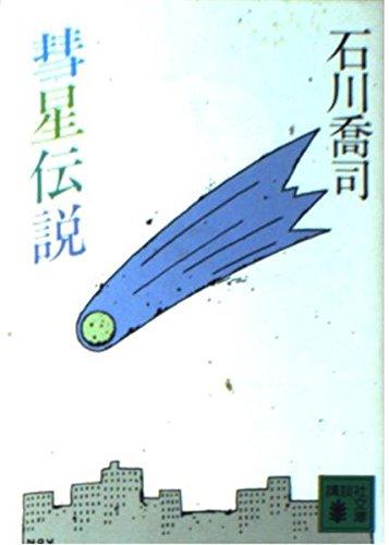 彗星伝説 (講談社文庫)の詳細を見る