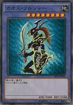 遊戯王/第9期/DP16-JP006 カオス・ソルジャー【スーパーレア】