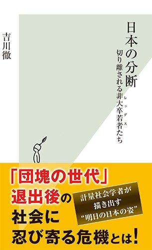 日本の分断 切り離される非大卒若者(レッグス)たち (光文社新書)
