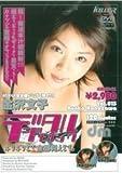 デジタルモザイク Vol.013 金沢文子 [DVD]