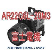 富士電機 AR22G6L-20M3A 丸フレームフルガード形照光押しボタンスイッチ (LED) オルタネイト AC220V (2a) (橙) NN