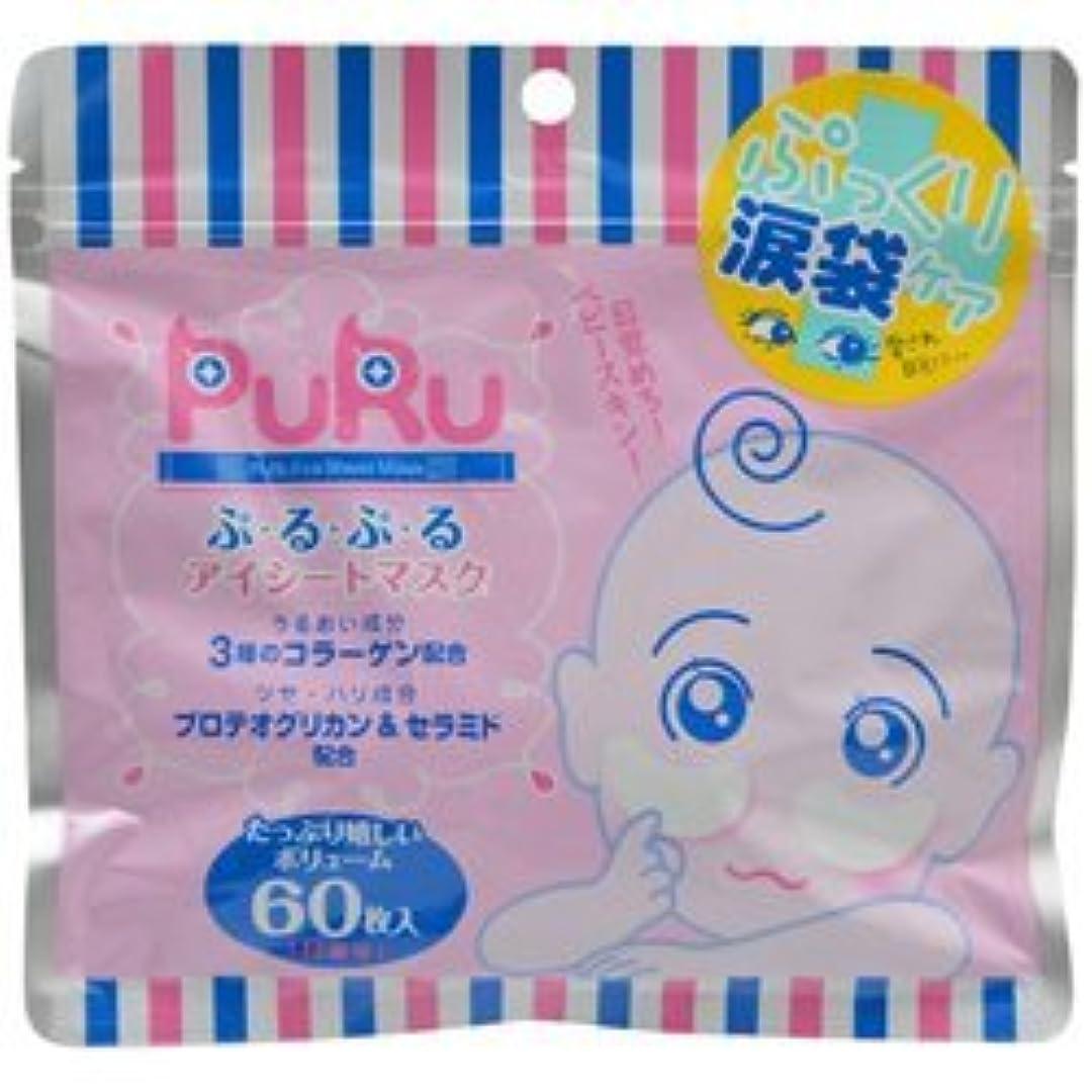 機密大洪水こんにちは【SPC】ぷるアイシートマスク 60枚入 ×10個セット