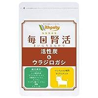 【国産】犬用の腎不全・下部尿路結石サプリメント 「犬用・毎日腎活 活性炭&ウラジロガシ(チキン味)」