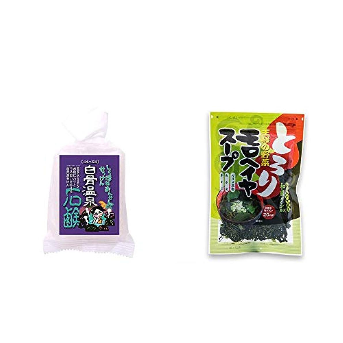 藤色シェード含める[2点セット] 信州 白骨温泉石鹸(80g)?王様の野菜 モロヘイヤスープ(80g)