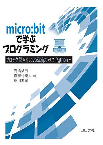 [画像:micro:bitで学ぶプログラミング- ブロック型からJavaScriptそしてPythonへ -]
