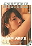 B.L.T.VOICE GIRLS Vol.37 (B.L.T.MOOK 28号)