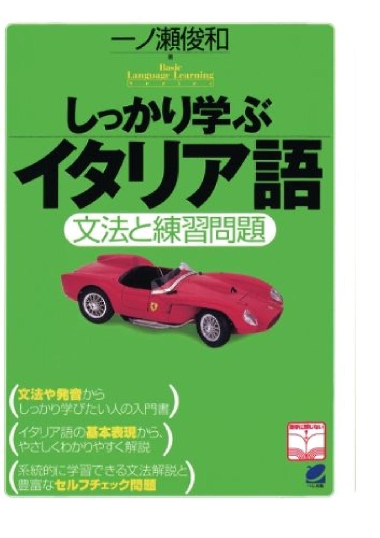 氏分類するよりしっかり学ぶイタリア語(CDなしバージョン)