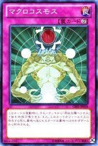 遊戯王OCG マクロコスモス GS05-JP018-N ゴールドシリーズ2013 収録