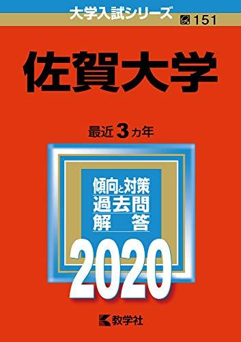 [画像:佐賀大学 (2020年版大学入試シリーズ)]