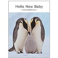 学研ステイフル メッセージブック 出産祝い 動物親子 E10063