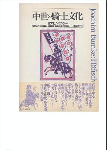 中世の騎士文化 | ヨアヒム ブム...