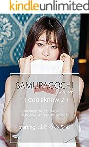 SAMURAGOCHI グラビア: I don't know 2 (ジュビリープレス)