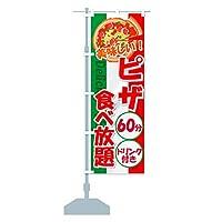 のぼり ピザ食べ放題 のぼり旗 サイズ選べます(コンパクト45x150cm 右チチ)