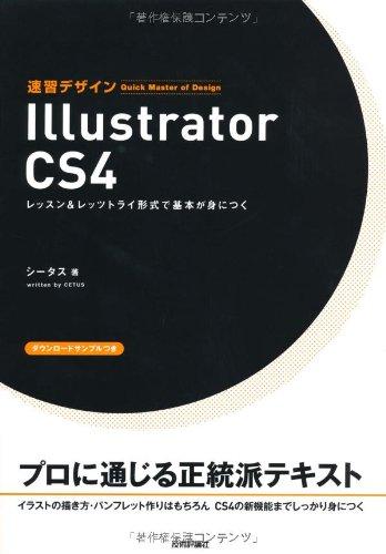 速習デザイン Illustrator CS4の詳細を見る