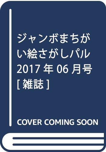 ジャンボまちがい絵さがしパル 2017年 06 月号 [雑誌]