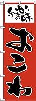のぼり旗 おこわ No.H-155 (受注生産)